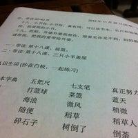 Photo taken at 地球村 (Global Ace) by Shinta W. on 11/28/2012
