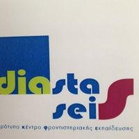 Photo taken at Φροντιστήριο diastaseis by Nikos D. on 8/30/2013