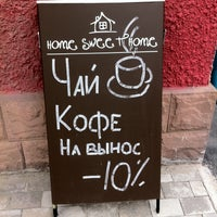 Photo taken at Кофейня «Home Sweet Home» by Alex K. on 4/20/2013