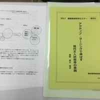 Photo taken at 駿台予備学校 大阪南校 by 行方 一. on 3/30/2017
