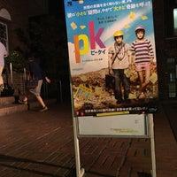 Photo taken at 早稲田奉仕園 by Kazuko T. on 10/5/2016