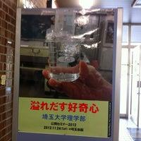 Photo taken at 埼玉大学 全学講義棟1号館 by Kazuko T. on 1/16/2013