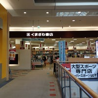 Photo taken at くまざわ書店 by macotsu on 1/20/2013