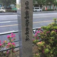 Photo taken at 日本歯科大学発祥の地碑 by macotsu on 5/4/2016