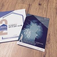 Photo taken at 충무아트센터 소극장블루 by Yujin L. on 2/21/2016