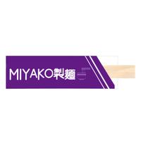 Photo taken at 京都産業大学 MIYAKO製麺 by matsu5701 on 4/21/2014