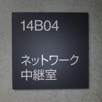 Photo taken at 14号館 14B04ネットワーク中継室 by matsu5701 on 12/10/2013