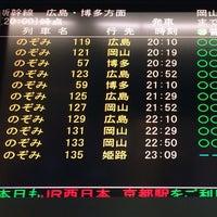 Photo taken at のぞみ135号 by matsu5701 on 11/8/2014