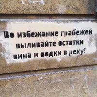 Photo taken at Дмитровский переулок by dr_zmey Z. on 8/25/2015