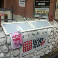 Photo taken at 沖縄台所 しびらんか 麻布十番店 by Edgar S. on 1/9/2013