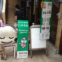 Photo taken at Musubi Cafe IYASUME by Hiroshi F. on 10/2/2012