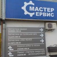 Снимок сделан в Мастер Сервис пользователем Oleg C. 9/17/2013