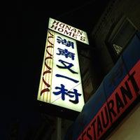 Das Foto wurde bei Hunan Home's Restaurant von Natalie B. am 5/6/2013 aufgenommen