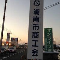 Photo taken at 湖南市商工会 by yoshikazu f. on 11/12/2012