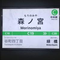 Photo taken at Chuo Line Morinomiya Station (C19) by yoshikazu f. on 4/16/2018