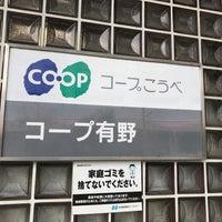 Photo taken at コープ神戸有野店 by yoshikazu f. on 12/29/2017