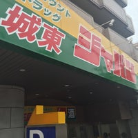 Photo taken at ジャパン 城東店 by yoshikazu f. on 5/3/2016