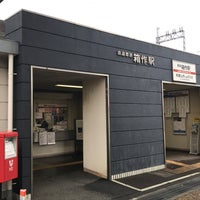 Photo taken at Hakotsukuri Station (NK39) by yoshikazu f. on 10/28/2017