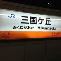 Photo taken at JR Mikunigaoka Station by yoshikazu f. on 9/6/2013