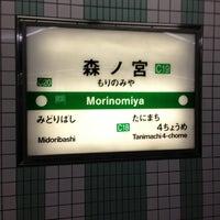 Photo taken at Chuo Line Morinomiya Station (C19) by yoshikazu f. on 6/3/2013