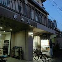 Photo taken at 春の湯 by taka s. on 2/1/2014