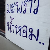 Photo taken at มะพร้าวน้ำหอม by Ki Ki Y. on 9/13/2014