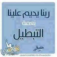 Photo taken at جمعية كاريتاس مصر by crazy p. on 3/25/2015