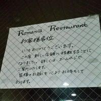 Photo taken at Restaurant Romania by Hiroki K. on 9/26/2016