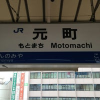 Photo taken at JR Motomachi Station by zephyr_papa on 4/2/2013