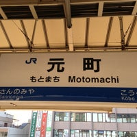 Photo taken at JR Motomachi Station by zephyr_papa on 12/3/2012