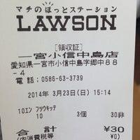 3/23/2014に局好きがローソン 一宮小信中島店で撮った写真