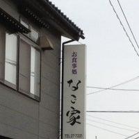 Photo taken at お食事処 なご家 by key8low on 3/18/2013