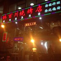 Photo taken at 韩百川烧烤店 by Shunitsu M. on 5/5/2014