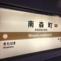 Photo taken at Sakaisuji Line Minami-morimachi Station (K13) by だいせい on 11/28/2017
