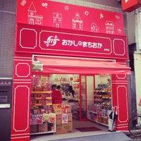 Photo taken at おかしのまちおか 巣鴨店 by yugopixy on 6/16/2013