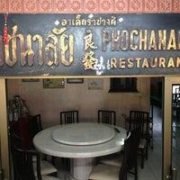 Photo taken at อาเล็กราชวงศ์ โภชนาลัย (Phochanalai) by ModSter karnthab k. on 6/30/2013
