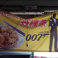 Photo taken at Restoran Mayiang Jaya by Andrew W. on 9/2/2017