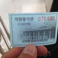 Photo taken at 국회의사당 본관 큰식당 by K N. on 11/12/2014