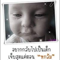 Photo taken at ร้านคุณโต้งและทีมงาม by nattipat s. on 9/9/2014