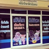 Photo taken at Noenphra Pet Clinic by Aof V. on 4/4/2013