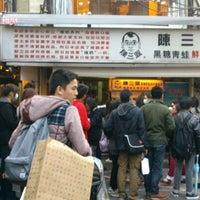 Photo taken at 陳三鼎黑糖青蛙鮮奶創始店 by 證傑 孫. on 12/19/2012
