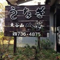 Photo taken at うなぎ 八勝 by Motomi I. on 12/16/2012