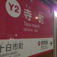 Photo taken at 広島電鉄 寺町電停 (Tera-machi Sta.) (Y2) by 堀 昌. on 12/5/2012