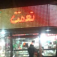 Photo taken at Nemat Ice Cream | بستنی نعمت by Halaky on 12/26/2016