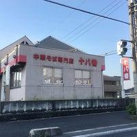 Photo taken at 十八番 引野店 by ひろ。 on 8/11/2016