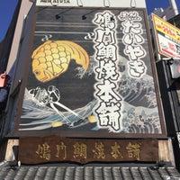 Photo taken at 鳴門 鯛焼本舗 阪急三宮駅前店 by 修 三. on 1/1/2018