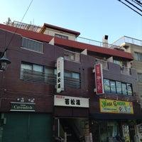 Photo taken at 若松湯 by Kudo A. on 1/26/2014