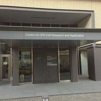 Photo taken at CiRA (京都大学iPS細胞研究所) by HM 9. on 1/1/2013