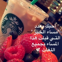 Photo taken at Starbucks by النـــور on 2/4/2016