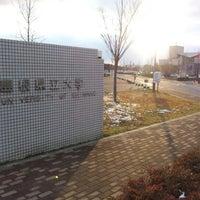 Photo taken at University of Shimane by u on 1/18/2013